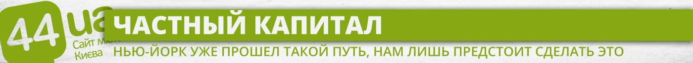 Киев против Нью-Йорка: чего же не хватает нашему метрополитену, фото-4