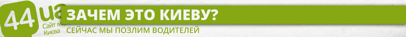 Три шага к инспекции по парковке: как Киев внедряет новую систему, фото-3