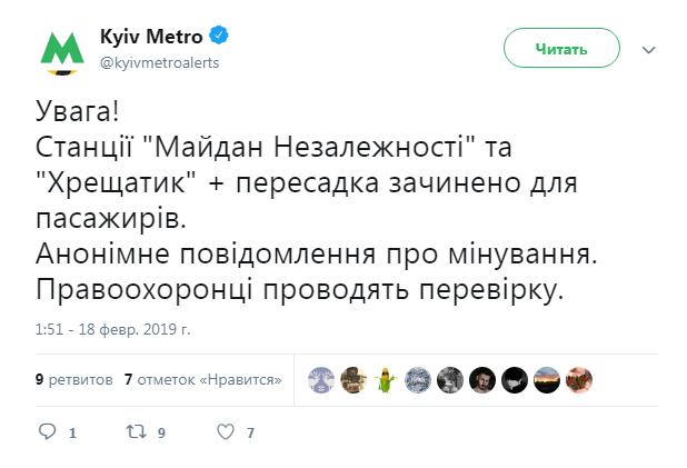 ФОто прес-служби киевского метрополитена в Киеве