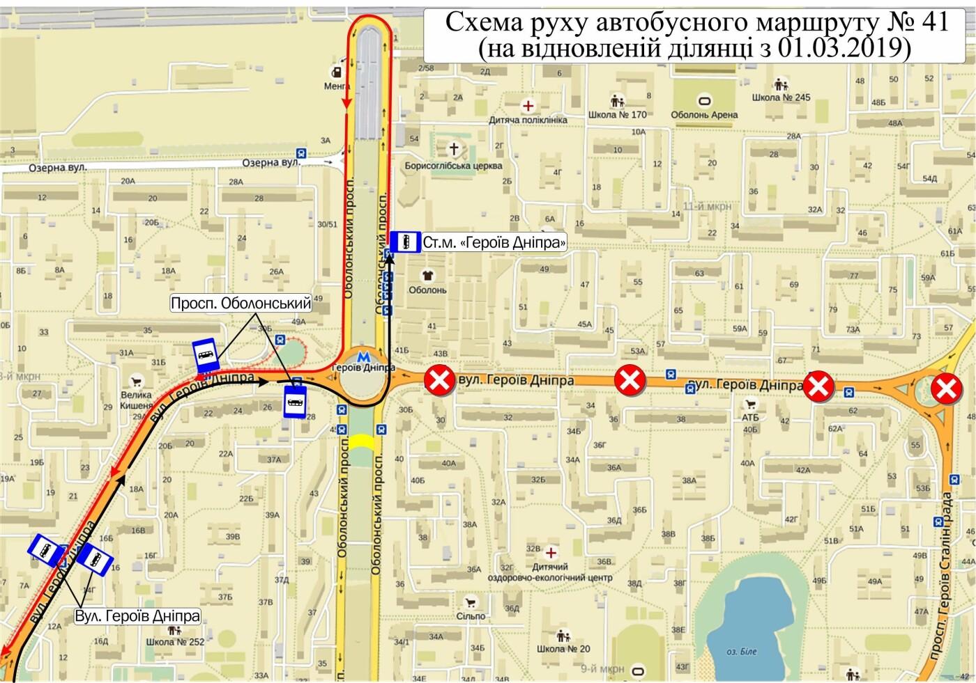Пассажиров киевского автобуса №41 предупредили об изменениях в маршруте, - КАРТА, фото-1