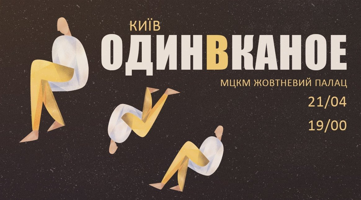 ТОП-11 самых ожидаемых событий весны в Киеве, фото-7