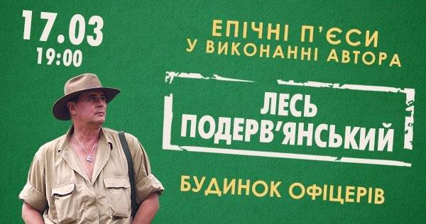 ТОП-11 самых ожидаемых событий весны в Киеве, фото-5