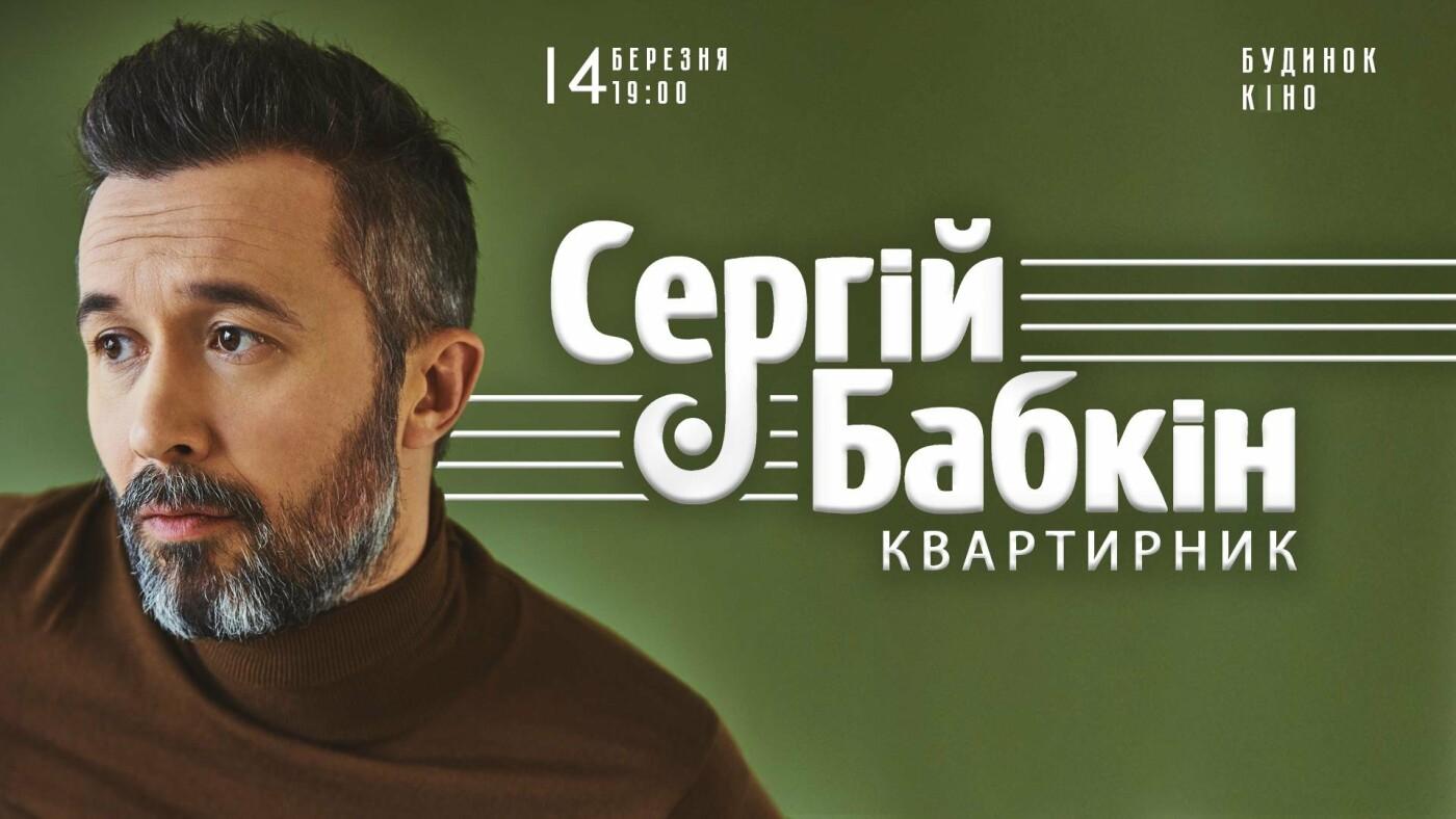 Нескучные будни: куда пойти и что увидеть в Киеве на этой неделе , фото-2