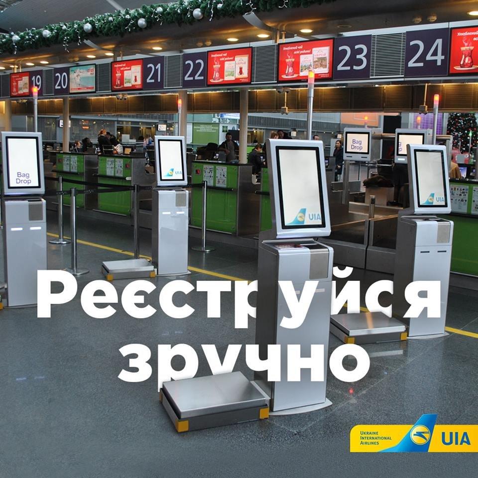 В аэропорту ″Борисполь″ установили терминалы для самостоятельной регистрации, - ФОТО, фото-1