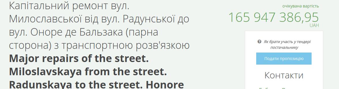 На Троещине в Киеве капитально отремонтируют часть улицы Милославской , фото-1, Скриншот с сайта Prozzoro