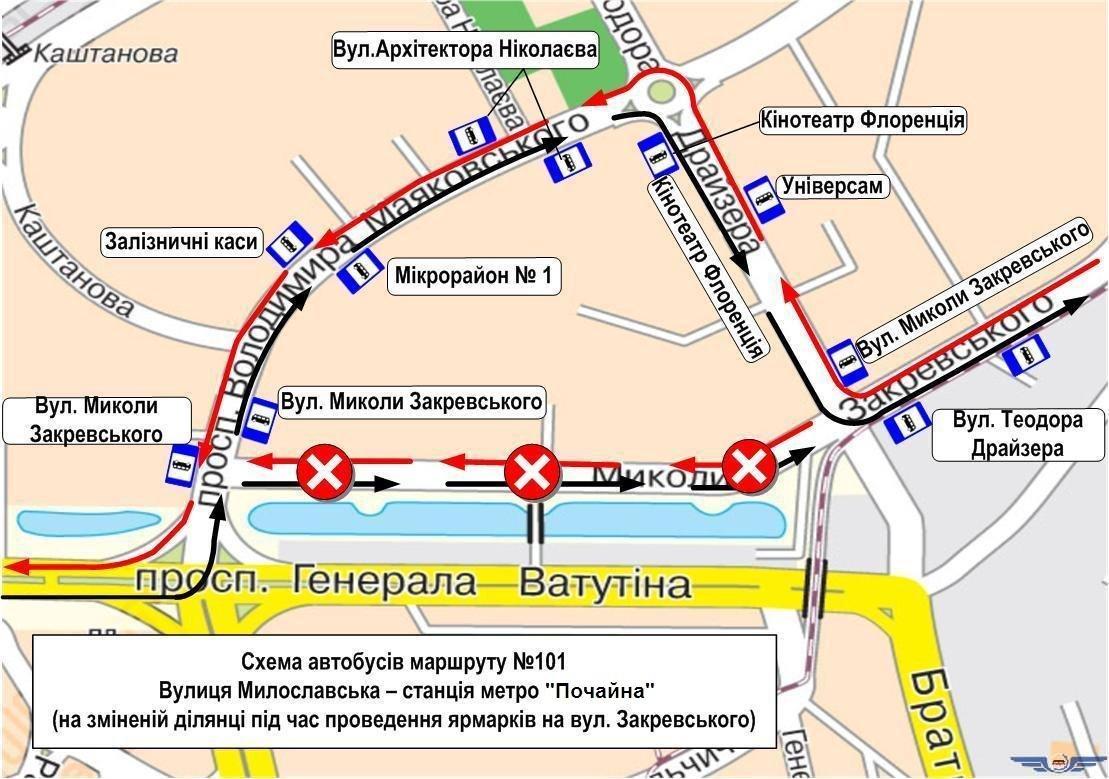 В Киеве временно изменят движение нескольких автобусов и троллейбусов, фото-1