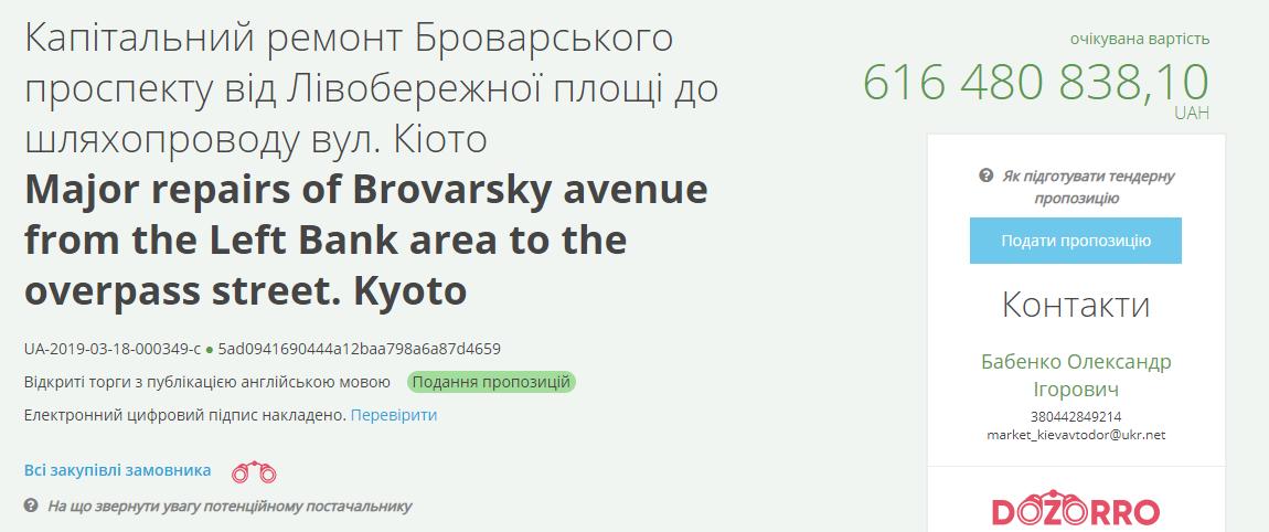 В Киеве сделают капитальный ремонт Броварского проспекта, фото-1