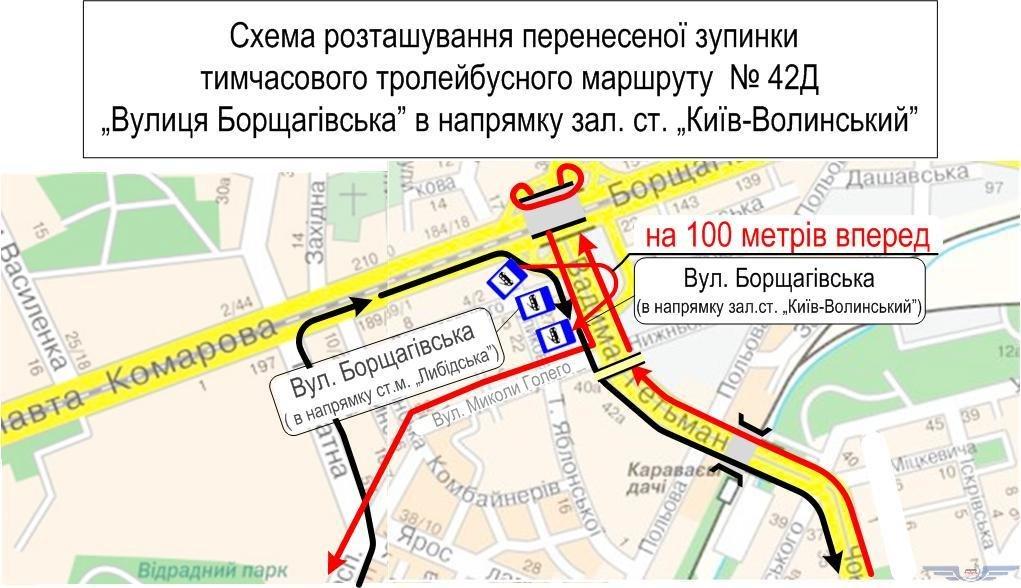 В Киеве перенесли одну из остановок троллейбусов №42Д, фото-1