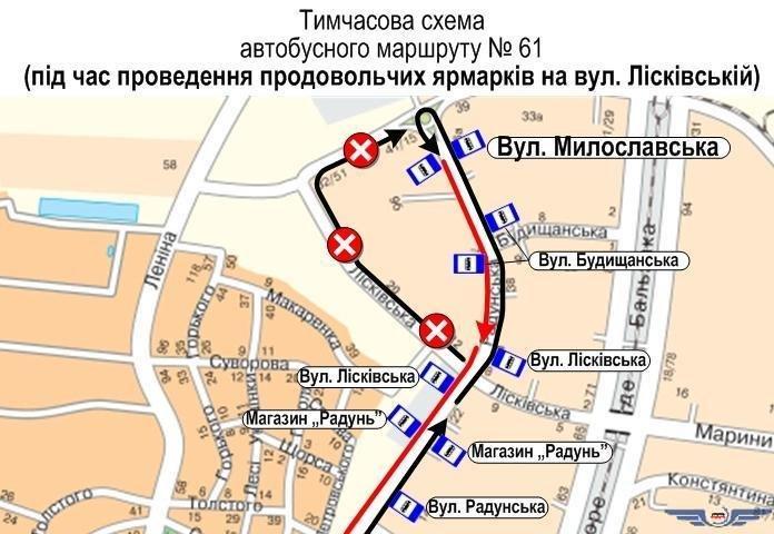 В Киеве временно изменят маршруты нескольких автобусов и троллейбусов, фото-3