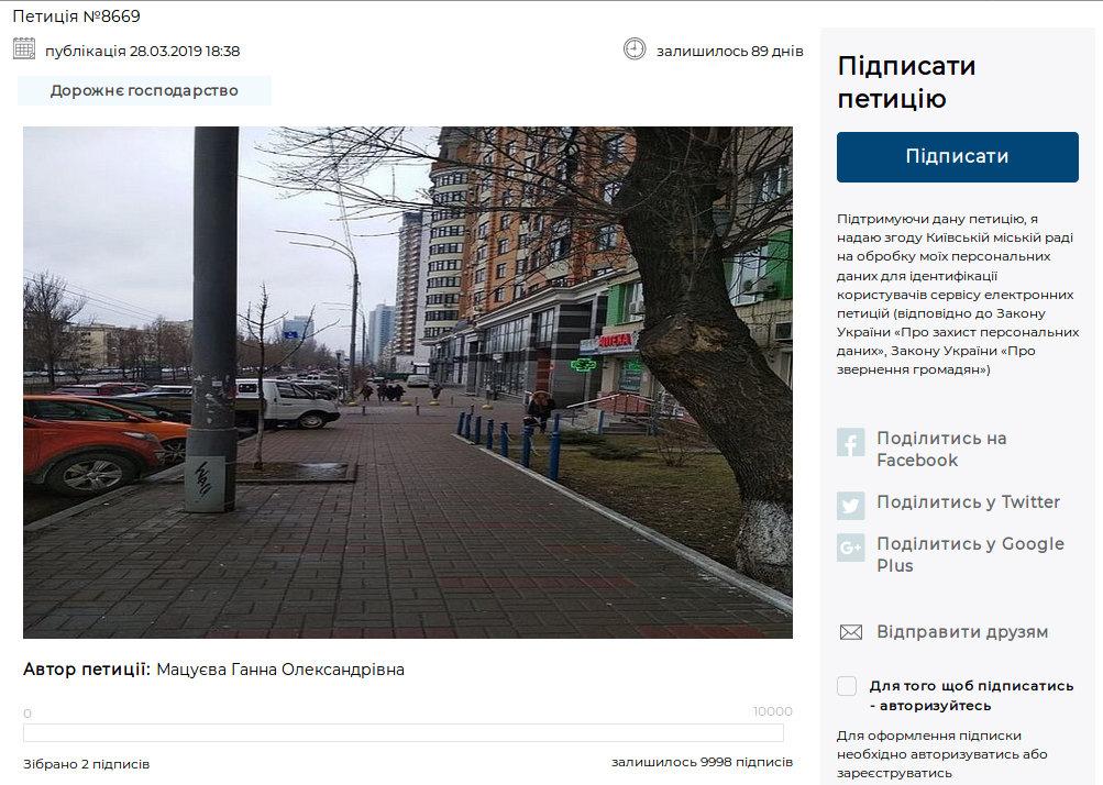 На бульваре Леси Украинки в Киеве просят обустроить парковку для людей с инвалидностью, фото-2