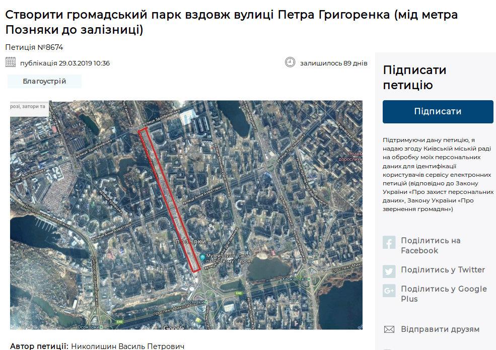 На Позняках в Киеве предлагают создать общественный парк, фото-3