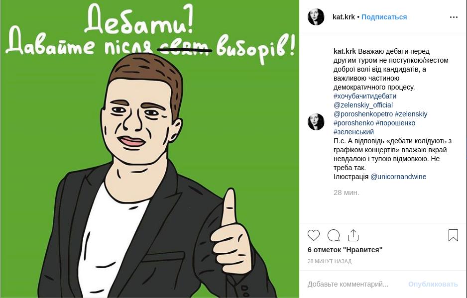 Дебаты-челлендж: украинцы в социальных сетях требуют, чтобы Порошенко и Зеленский встретились на дискуссии, фото-10, Скриншоты с Фейсбук и Инстаграм