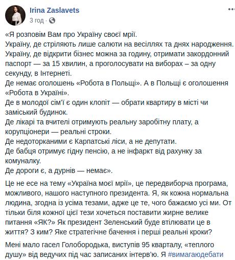 Дебаты-челлендж: украинцы в социальных сетях требуют, чтобы Порошенко и Зеленский встретились на дискуссии, фото-1, Скриншоты с Фейсбук и Инстаграм