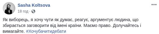 Дебаты-челлендж: украинцы в социальных сетях требуют, чтобы Порошенко и Зеленский встретились на дискуссии, фото-3, Скриншоты с Фейсбук и Инстаграм