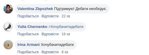 Дебаты-челлендж: украинцы в социальных сетях требуют, чтобы Порошенко и Зеленский встретились на дискуссии, фото-4, Скриншоты с Фейсбук и Инстаграм
