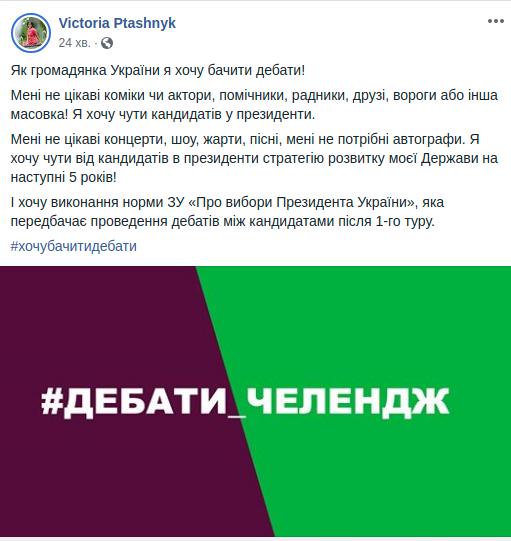 Дебаты-челлендж: украинцы в социальных сетях требуют, чтобы Порошенко и Зеленский встретились на дискуссии, фото-5, Скриншоты с Фейсбук и Инстаграм