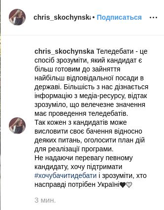 Дебаты-челлендж: украинцы в социальных сетях требуют, чтобы Порошенко и Зеленский встретились на дискуссии, фото-6, Скриншоты с Фейсбук и Инстаграм