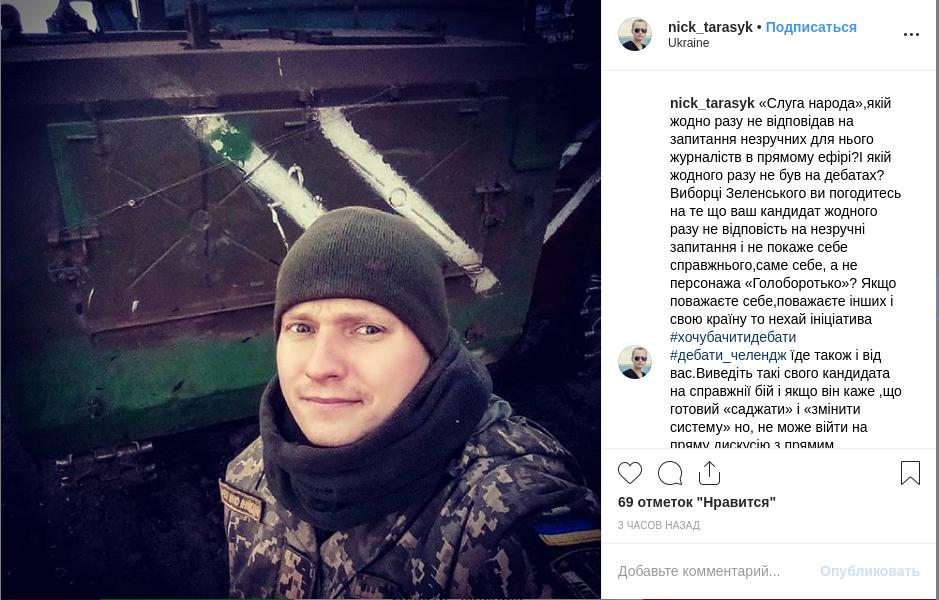 Дебаты-челлендж: украинцы в социальных сетях требуют, чтобы Порошенко и Зеленский встретились на дискуссии, фото-9, Скриншоты с Фейсбук и Инстаграм