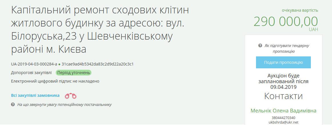 В Киеве проведут ремонты жилых домов в семи районах, - АДРЕСА, фото-1