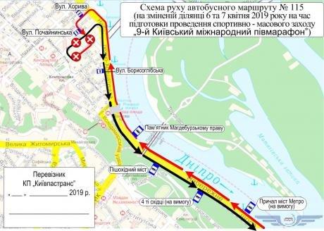 В Киеве 6 и 7 апреля изменят маршруты движения многих автобусов и троллейбусов, фото-2