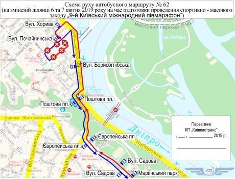В Киеве 6 и 7 апреля изменят маршруты движения многих автобусов и троллейбусов, фото-1