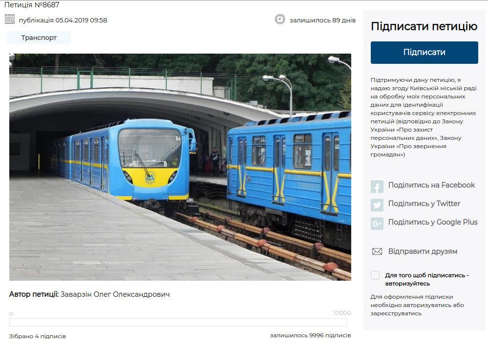Не дать пройти бесплатно: в киевском метро просят установить высокие турникеты, фото-1