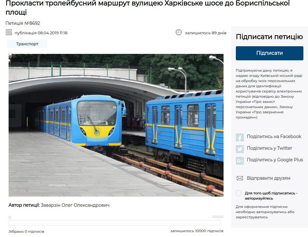 В Киеве просят проложить троллейбусный маршрут от Харьковского шоссе до ул. Бориспольской, фото-3