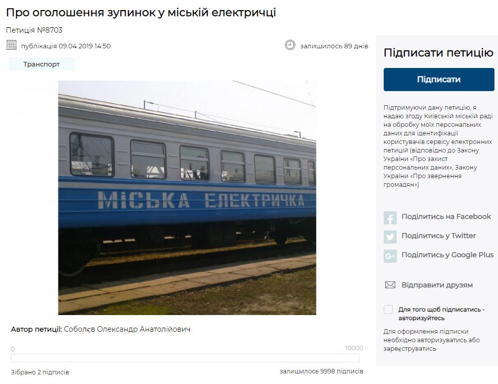 Нужен голос: в городской электричке просят сделать фоновое объявление станций, фото-1