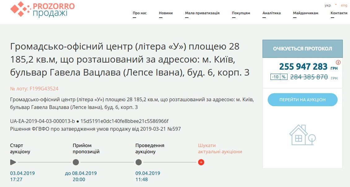 В Киеве продали офис ″дочки″ российского банка, фото-1