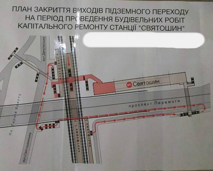 Предварительная схема перекрытия переходов - Фото: facebook.com/dmytro.yablonovskyy