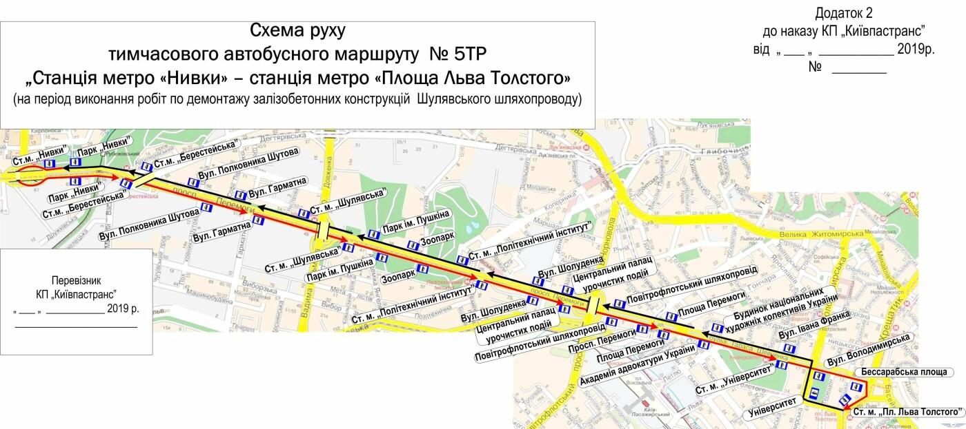 Несколько киевских троллейбусов на неделю изменят режим работы и маршруты, фото-2
