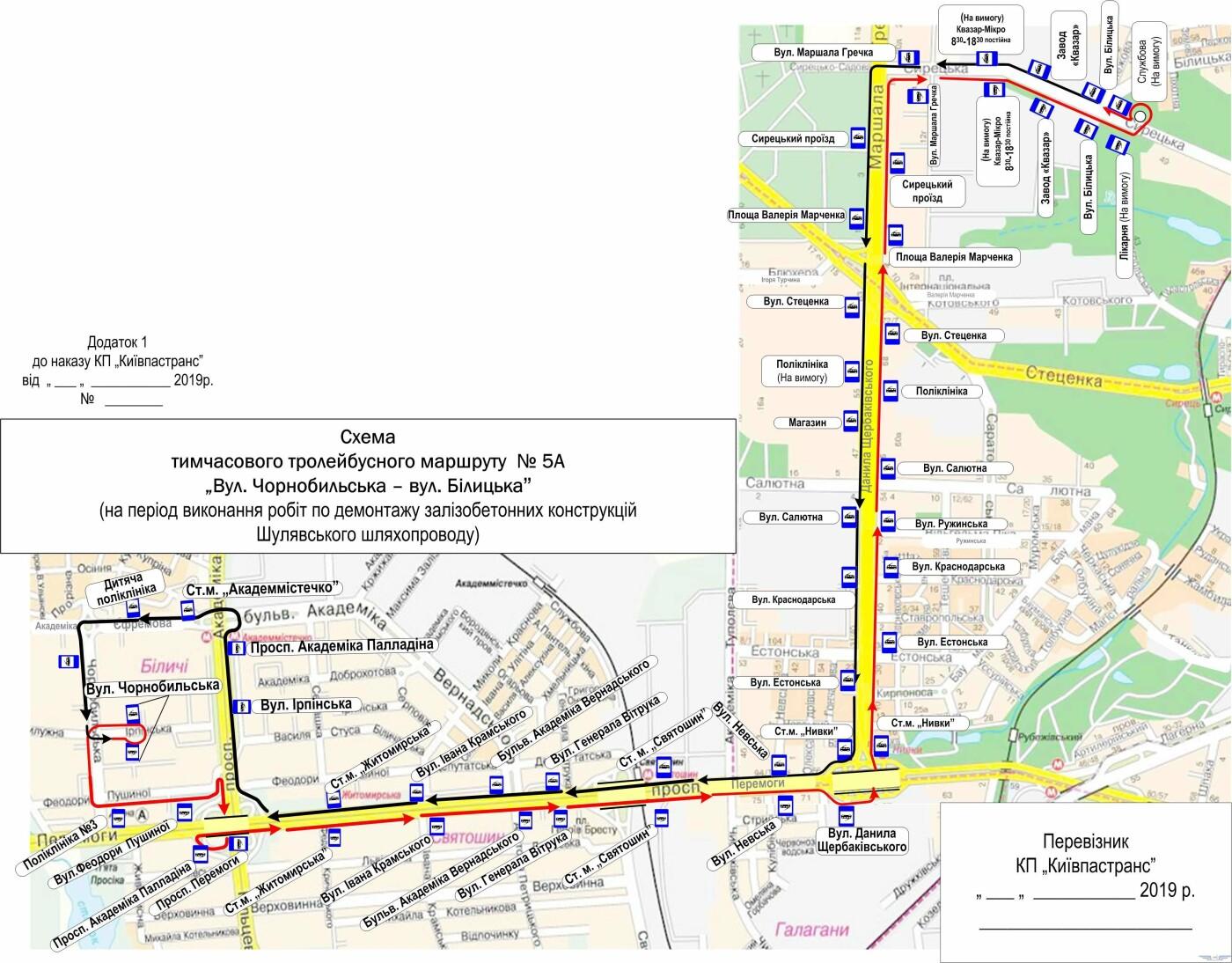 Из-за демонтажа Шулявского моста продлили изменения на маршрутах нескольких троллейбусов, фото-1