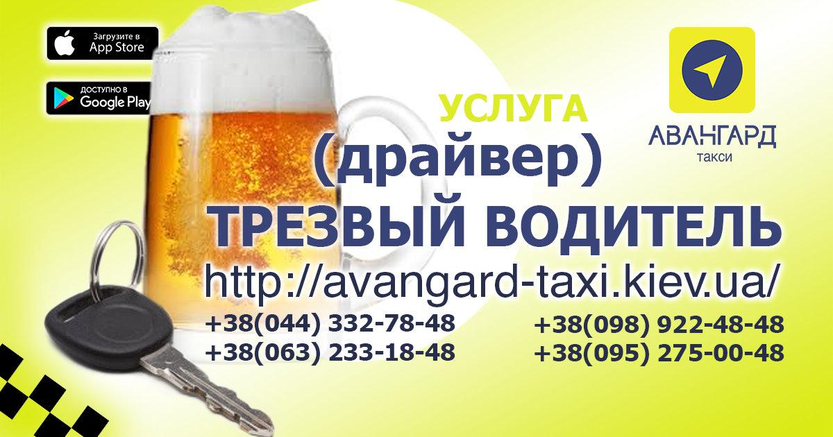 Такси в Киеве: что есть и чего ждем?, фото-4
