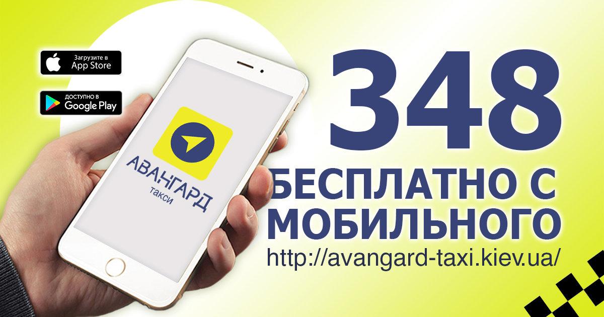 Такси в Киеве: что есть и чего ждем?, фото-1