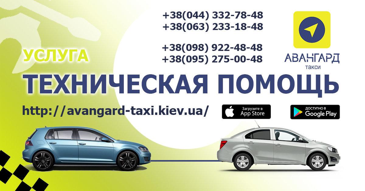 Такси в Киеве: что есть и чего ждем?, фото-6