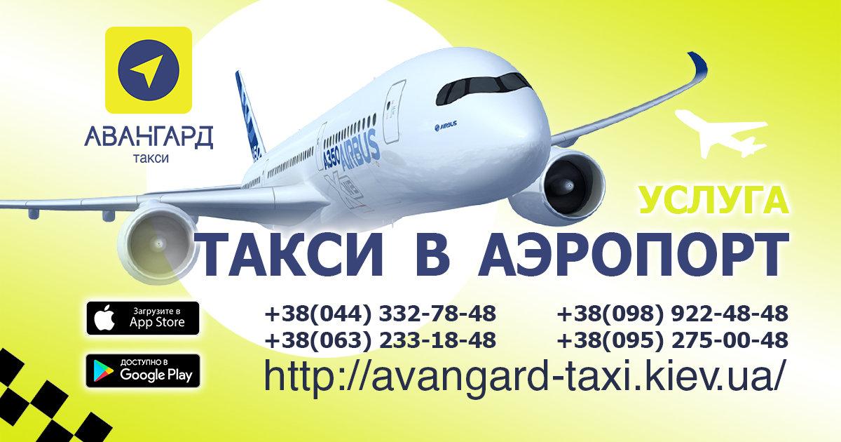 Такси в Киеве: что есть и чего ждем?, фото-2