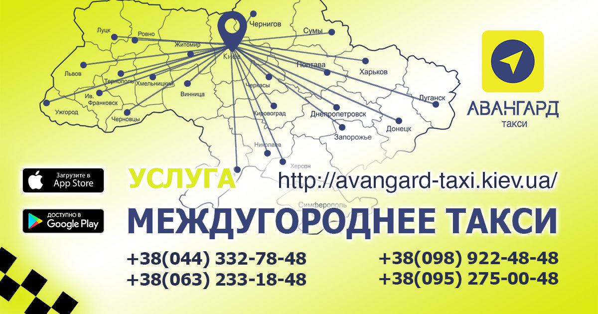 Такси в Киеве: что есть и чего ждем?, фото-3