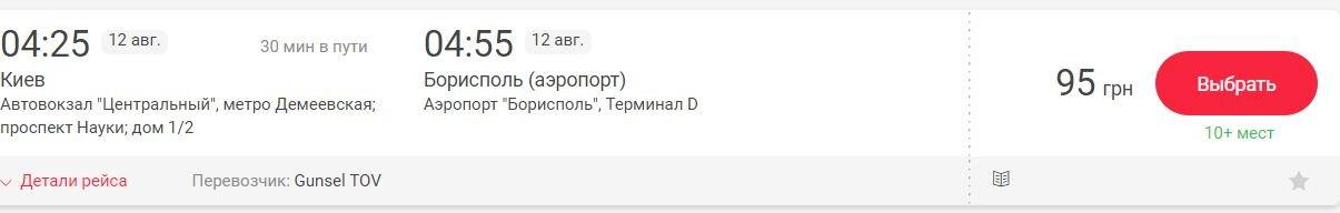"""Как добраться до аэропорта """"Борисполь"""" из разных районов Киева, фото-17"""