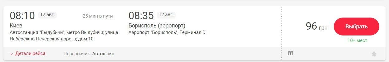 """Как добраться до аэропорта """"Борисполь"""" из разных районов Киева, фото-16"""