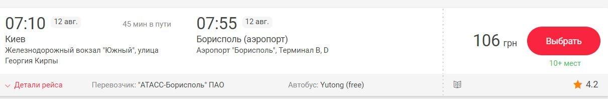 """Как добраться до аэропорта """"Борисполь"""" из разных районов Киева, фото-9"""