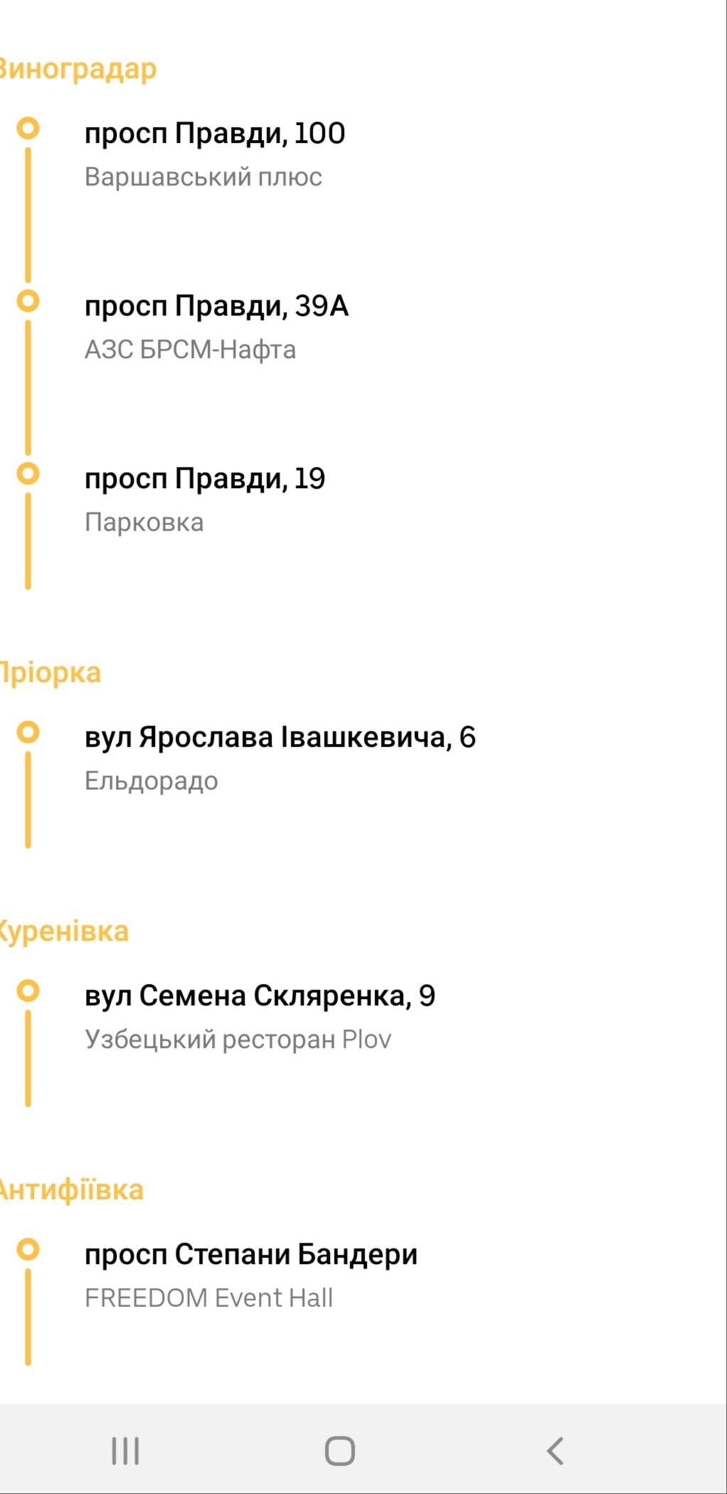"""Маршрутки Киева: где ездят, как работают и сколько стоит проезд в автобусах """"Uber Shuttle"""", фото-4"""
