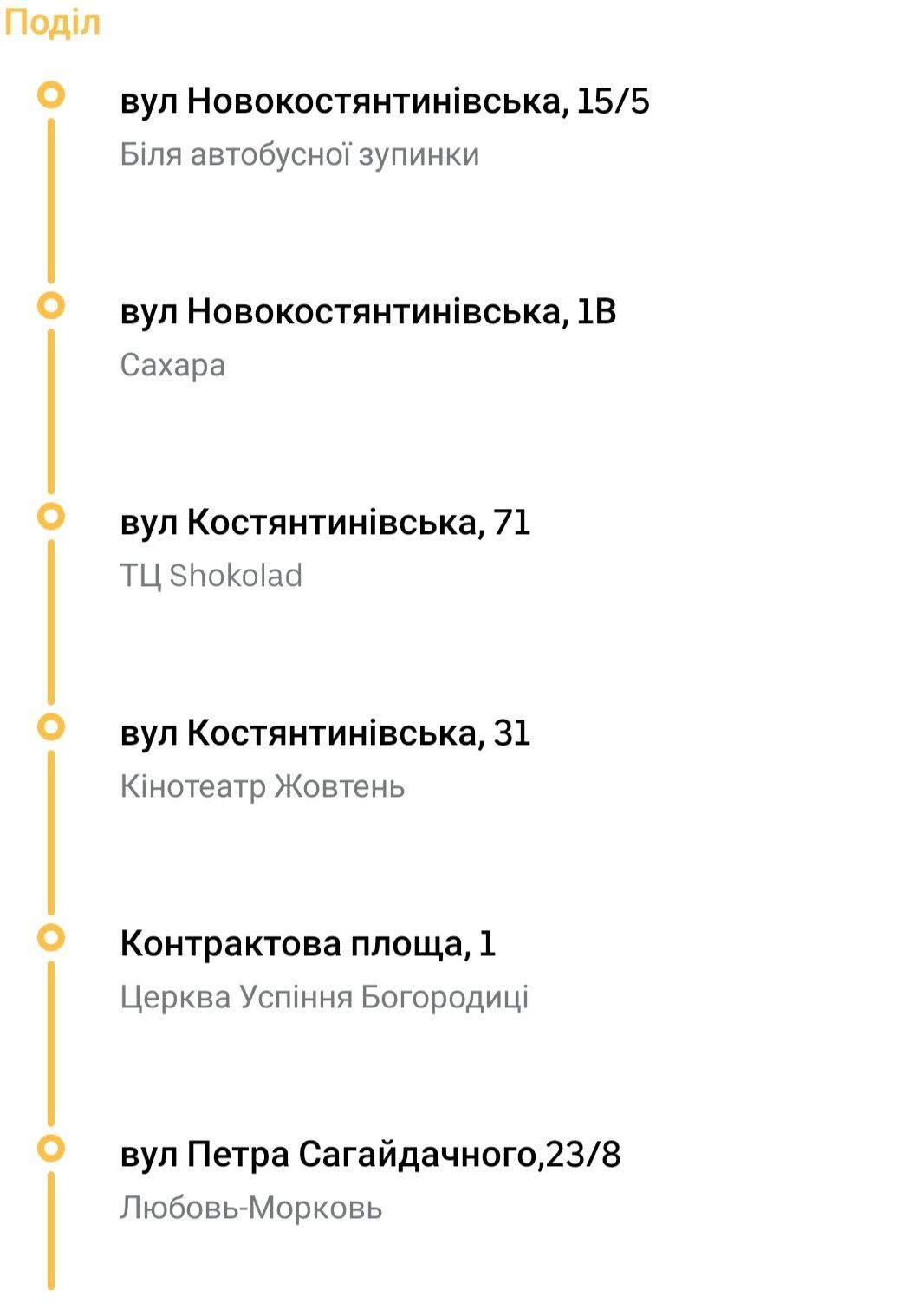 """Маршрутки Киева: где ездят, как работают и сколько стоит проезд в автобусах """"Uber Shuttle"""", фото-5"""