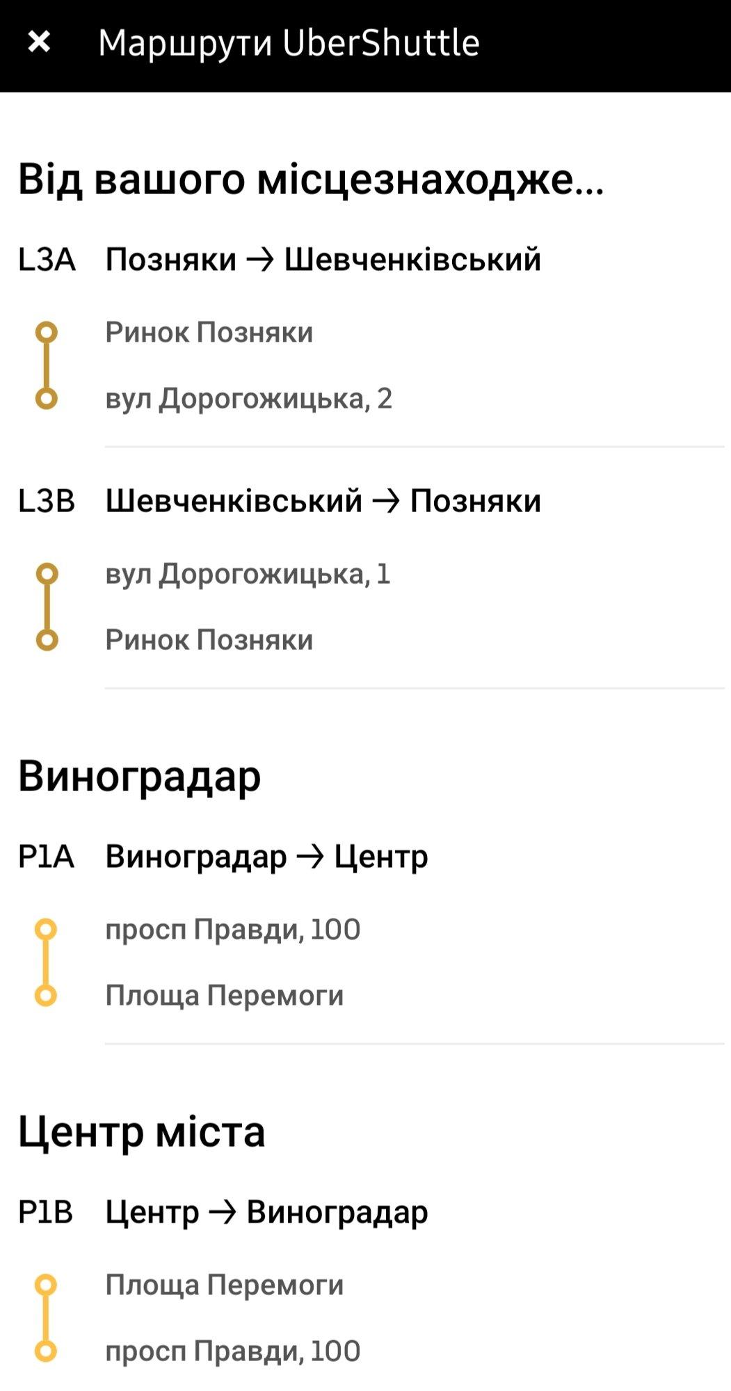 """Маршрутки Киева: где ездят, как работают и сколько стоит проезд в автобусах """"Uber Shuttle"""", фото-2"""