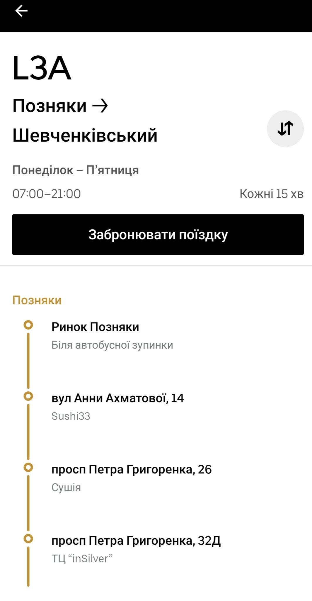 """Маршрутки Киева: где ездят, как работают и сколько стоит проезд в автобусах """"Uber Shuttle"""", фото-1"""