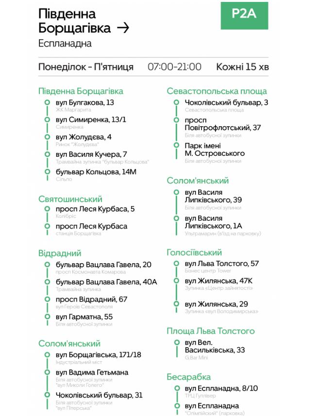 """Маршрутки Киева: где ездят, как работают и сколько стоит проезд в автобусах """"Uber Shuttle"""", фото-14"""