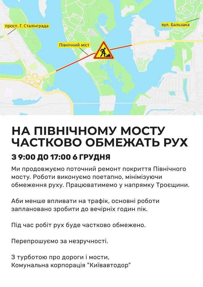 В Киеве ограничат движение на Северном мосту, - СХЕМА , фото-1