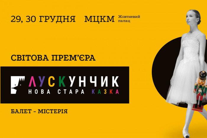 Новый год 2020 в Киеве: куда пойти с детьми , фото-6