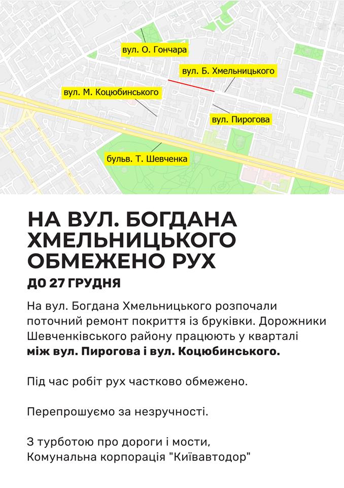 В Киеве на одной из центральных улиц частично ограничили движение , фото-1