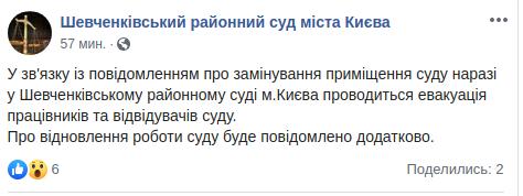 В Киеве заминировали здание суда: детали , фото-1