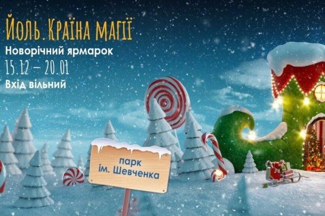 Куда пойти в Киеве на выходных: афиша мероприятий на 21 и 22 декабря, фото-2